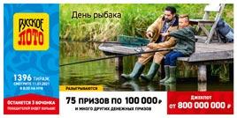 Проверить билет 1396 тиража Русского лото (День рыбака)