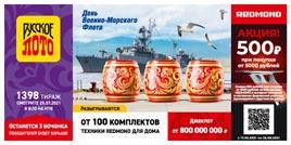 Проверить билет 1398 тиража Русского лото (День ВМФ)