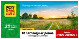 Проверить билет 1399 тиража Русского лото