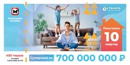 Проверить билет 450 тиража Жилищной лотереи