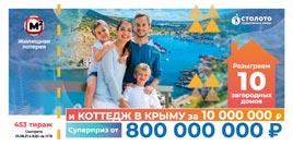 Проверить билет 453 тиража Жилищной лотереи