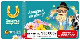 Проверить билет 305 тиража Золотой подковы