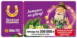 Проверить билет 306 тиража Золотой подковы