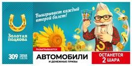 Проверить билет 309 тиража Золотой подковы