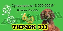 Проверить билет 311 тиража Лотереи 6 из 36