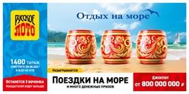 Проверить билет 1400 тиража Русского лото