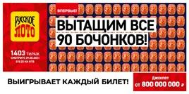 Проверить билет 1403 тиража Русского лото (все бочонки)