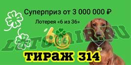 Проверить билет Лотерея 6 из 36 314 тираж