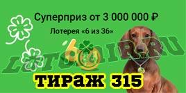 Проверить билет 315 тиража Лотереи 6 из 36