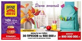Проверить билет 1404 тиража Русского лото (День знаний)