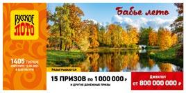 Проверить билет 1405 тиража Русского лото (Бабье лето)