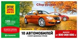 Проверить билет 1406 тиража Русского лото (Сбор урожая)