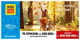 Проверить билет 1407 тиража Русского лото (Листопад призов)