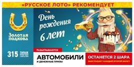 Проверить билет 315 тиража Золотой подковы