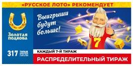Проверить билет 317 тиража Золотой подковы