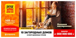 Проверить билет 1408 тиража Русского лото (Осеннее настроение)