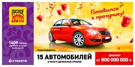 Проверить билет 1409 тиража Русского лото